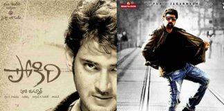 Balakrishna Paisa Vasool Movie Resembles Mahesh Babu Pokiri Movie