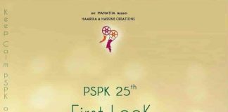 Bad News for Pawan Kalyan Fans about First Look