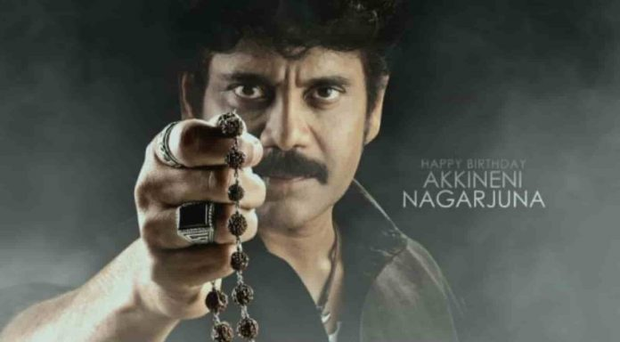 Nagarjuna Raju Gari Gadhi 2 First Look Motion Poster