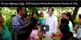 School Fee Loot Telugu Version song