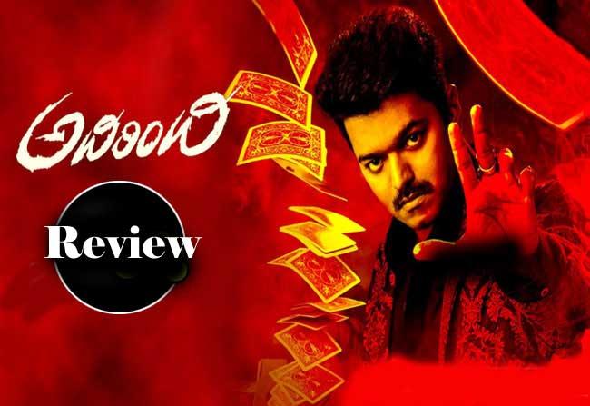 Adirindhi Movie Review and Rating