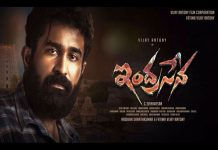 INDRASENA Official Trailer