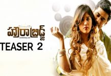 Howrah Bridge Movie Teaser 2
