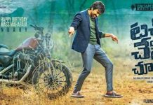 Ravi Teja confirms once again in Touch Chesi Chudu
