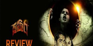 Siddardh Gruham Telugu Movie Review and Rating