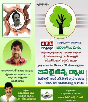 nara rohith jana chaithanya rally
