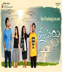 rojulu marayi movie review