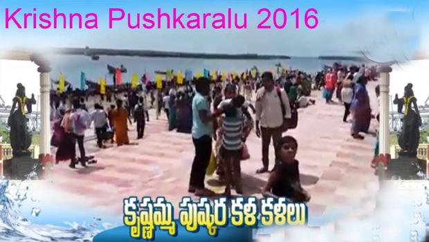 krishna pushkaraalu closing days coming
