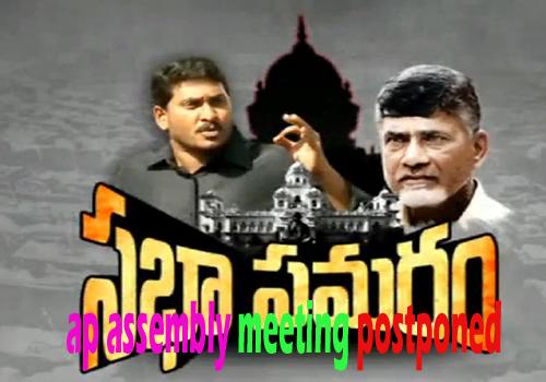 ap assembly meetings postponed