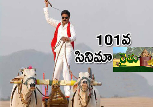 balayya 101 raithu movie details