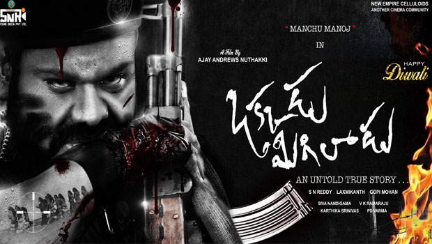 manchu-manoj-okkadu-migiladu-first-look