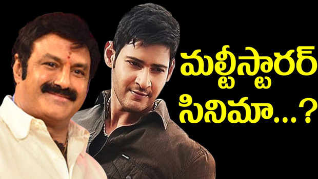 mahesh balakrishna multistarrer movie