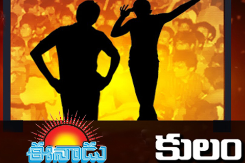 eenadu channel special story about caste feeling