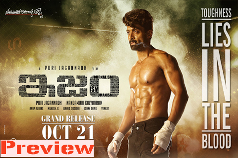 ism movie preview