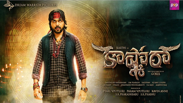 karthi kashmora movie sequel
