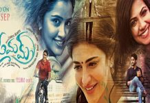 naga chaitanya premam movie record collections