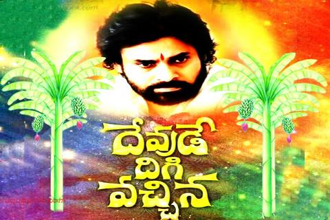 pawan trivikram movie starting date fix