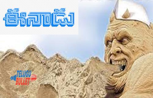 eenadu epaper told ap sand mafia