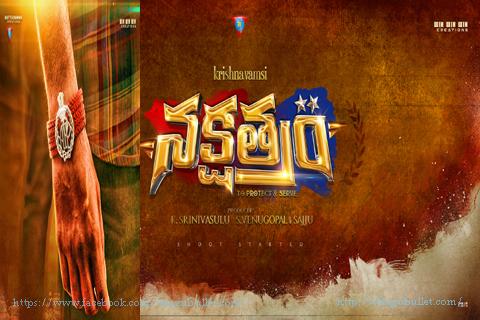 krishna vamshi nakshatram movie thrilling police story