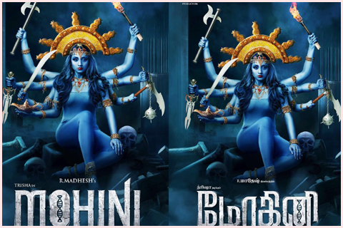 trisha mohini movie first look