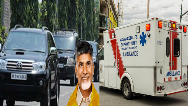 chandrababu convoy have life supported ambulance