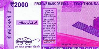 Two mistaks in 2000 rupes note