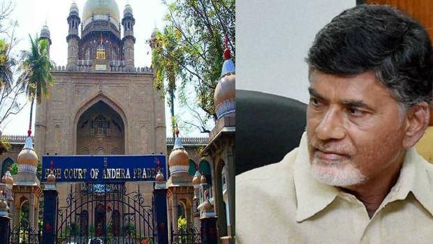 high court shocked to chandrababu sarkar