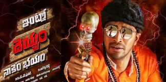 allari naresh intlo deyyam nakem bhayam movie official teaser