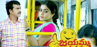 jayammu nischayammu raa movie latest song and triler