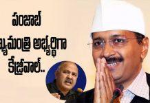 maneesh sisodia says kejriwal cm candidate in punjab elections