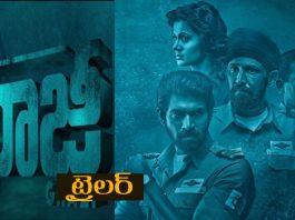 Ghazi Telugu Movie Official Trailer