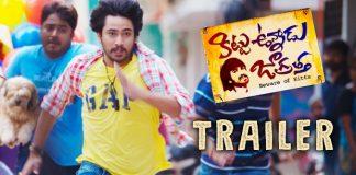 kittu unnadu jagratha movie trailer released
