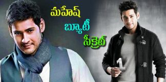mahesh babu reveals his beauty secret