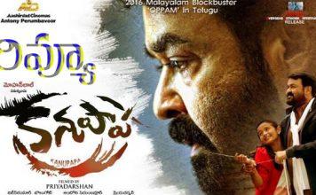 kanupapa movie review