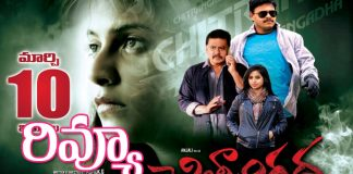 chitrangada movie review