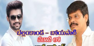 big stars act in boyapati srinu and bellamkonda seenu movie