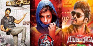 vishnu manoj and lakshmi manchu movies disaster in the box office