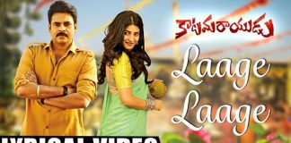 katamarayudu movie Laage Laage Full Song