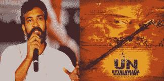 Rajamouli's advice to Uyalavadasa cinema is coming in the news all the rumors