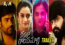 Kathalo Rajakumari Theatrical Trailer