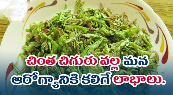 health benefits of Tamarind Leaves