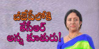 kcr brother daughter ramya join in bjp