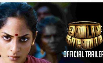 Andava Kaanom Official Trailer