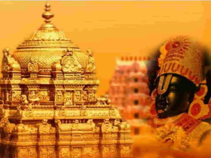 Tirumala Tirupati Budget Decreased