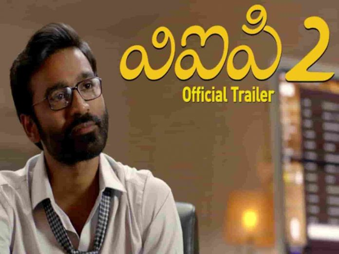 VIP 2 Movie Theatrical Trailer Review