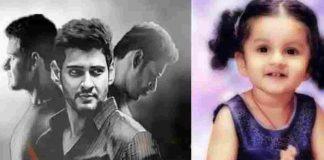 Mahesh Babu Daughter Sitara In Spyder Movie