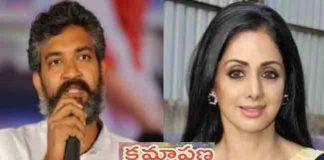 Rajamouli apologies Sridevi