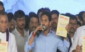 YS Jagan Released Book About Chandrababu Emperor Of Corruption