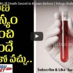 Know Death Secret for Humans