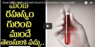 Know Death Secret for Humans